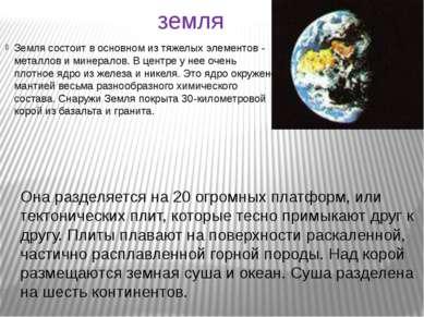 Земля состоит в основном из тяжелых элементов - металлов и минералов. В центр...