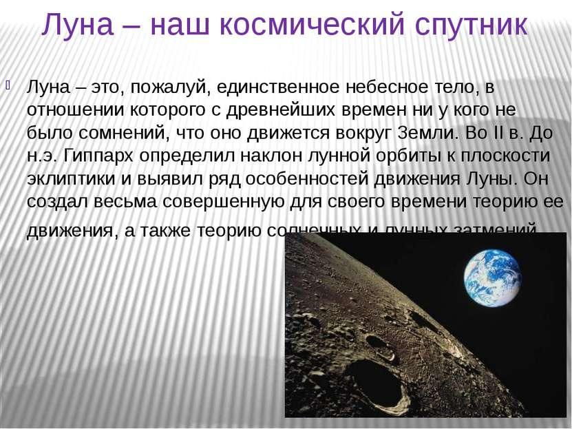 Луна – это, пожалуй, единственное небесное тело, в отношении которого с древн...