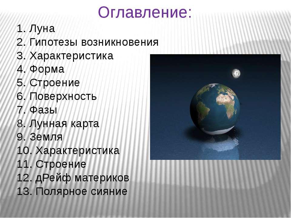 Оглавление: 1. Луна 2. Гипотезы возникновения 3. Характеристика 4. Форма 5. С...