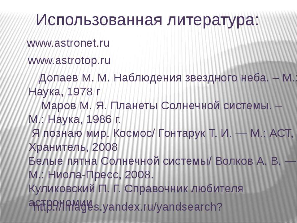 Использованная литература: www.astronet.ru www.astrotop.ru Допаев М. М. Наблю...