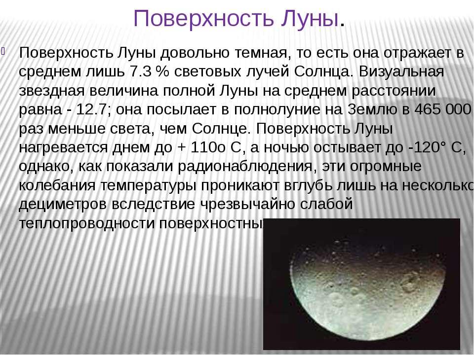 Поверхность Луны. Поверхность Луны довольно темная, то есть она отражает в ср...