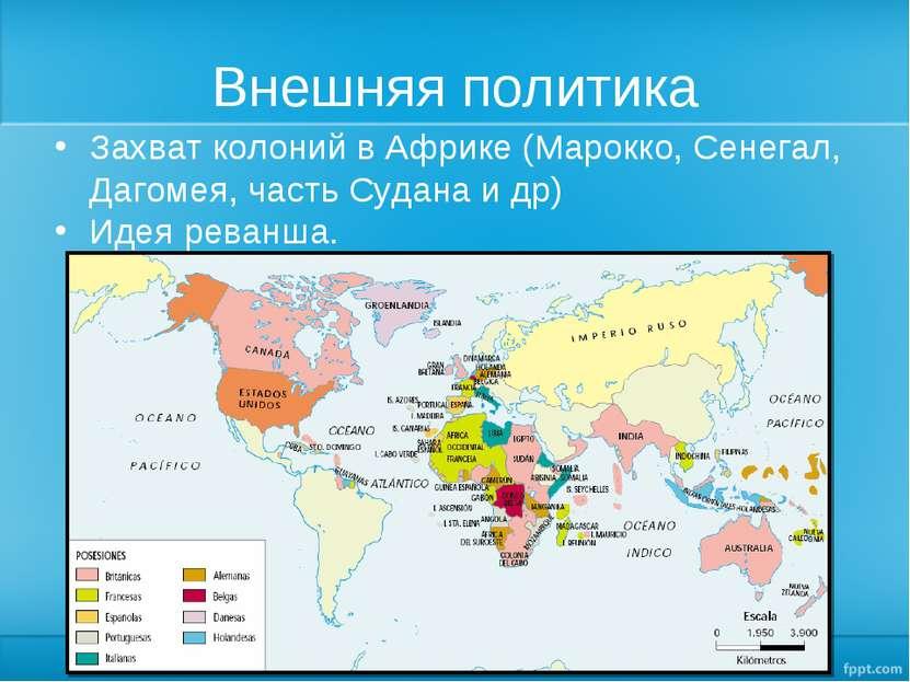 Внешняя политика Захват колоний в Африке (Марокко, Сенегал, Дагомея, часть Су...