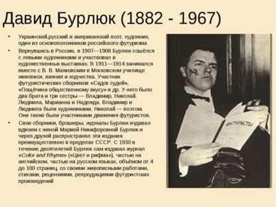 Давид Бурлюк (1882 - 1967) Украинский,русский и американский поэт, художник, ...