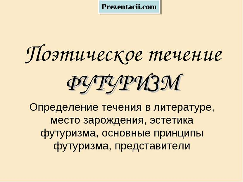 Поэтическое течение ФУТУРИЗМ Определение течения в литературе, место зарожден...