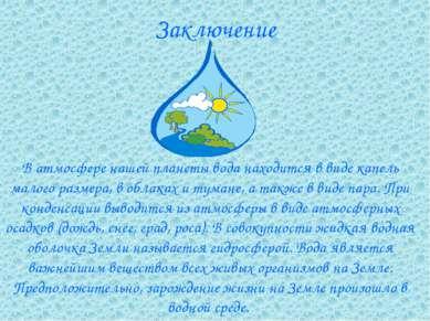 Заключение В атмосфере нашей планеты вода находится в виде капель малого разм...