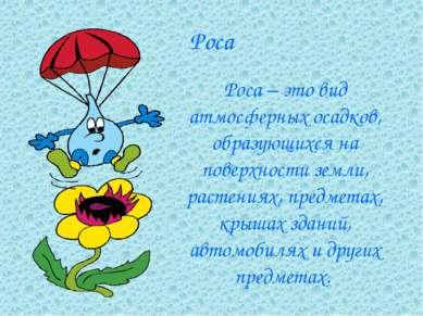 Роса Роса – это вид атмосферных осадков, образующихся на поверхности земли, р...