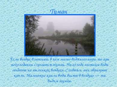Туман Если воздух влажный, в нём много водяного пара, то при похолодании случ...