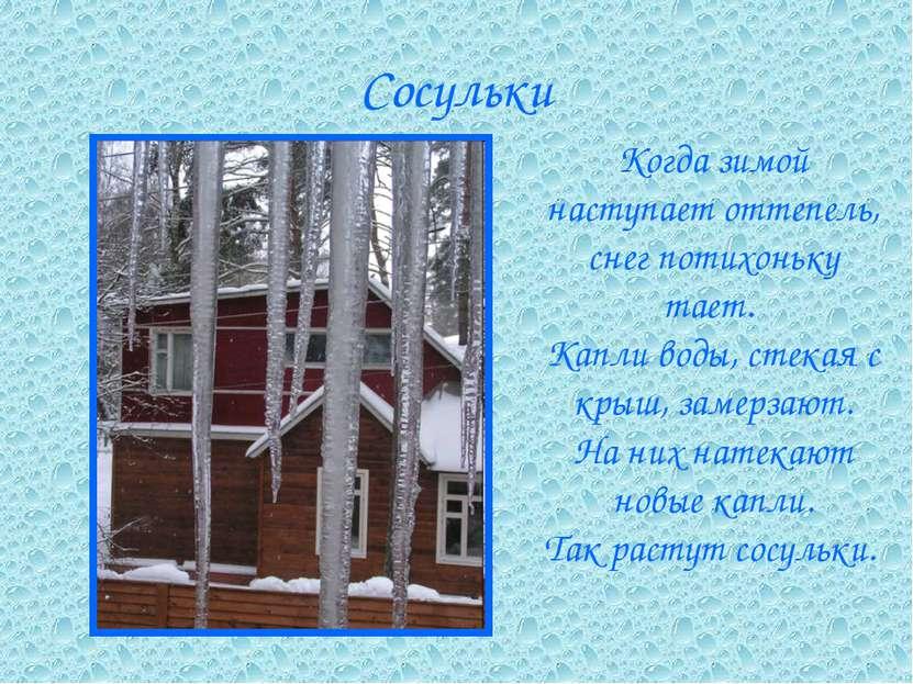 Сосульки Когда зимой наступает оттепель, снег потихоньку тает. Капли воды, ст...