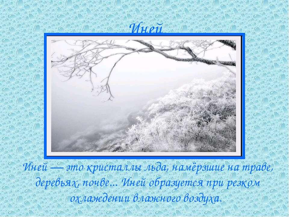 Иней Иней— это кристаллы льда, намёрзшие на траве, деревьях, почве... Иней о...