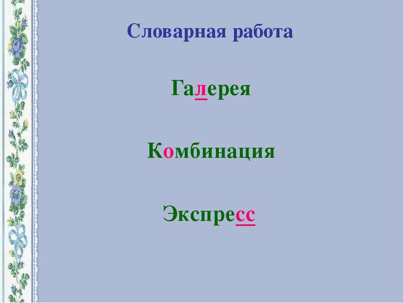 Словарная работа Галерея Комбинация Экспресс