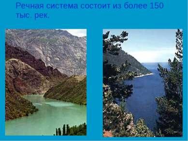 Речная система состоит из более 150 тыс. рек.