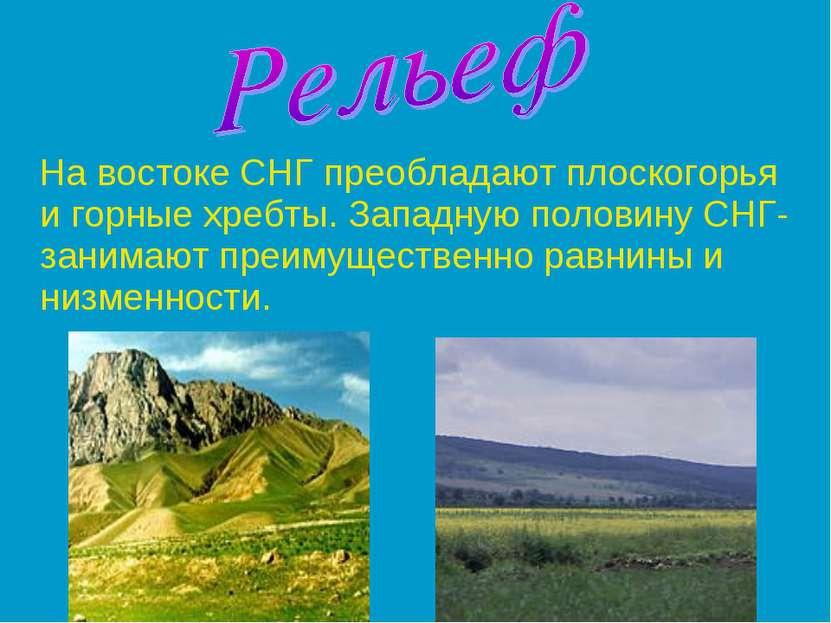 На востоке СНГ преобладают плоскогорья и горные хребты. Западную половину СНГ...