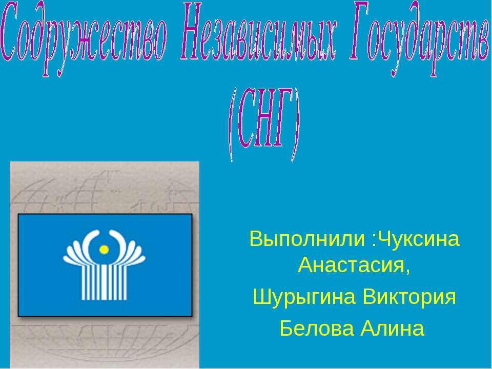 Выполнили :Чуксина Анастасия, Шурыгина Виктория Белова Алина