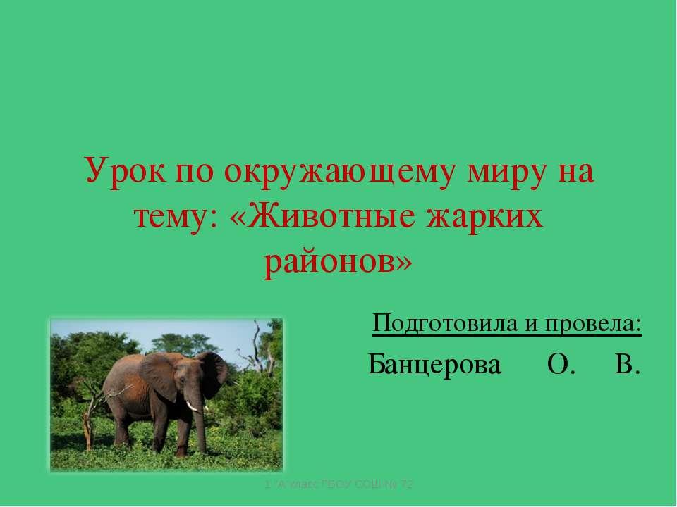 Урок по окружающему миру на тему: «Животные жарких районов» Подготовила и про...