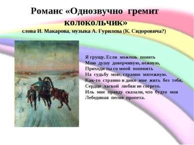 Романс «Однозвучно гремит колокольчик» слова И. Макарова, музыка А. Гурилев...