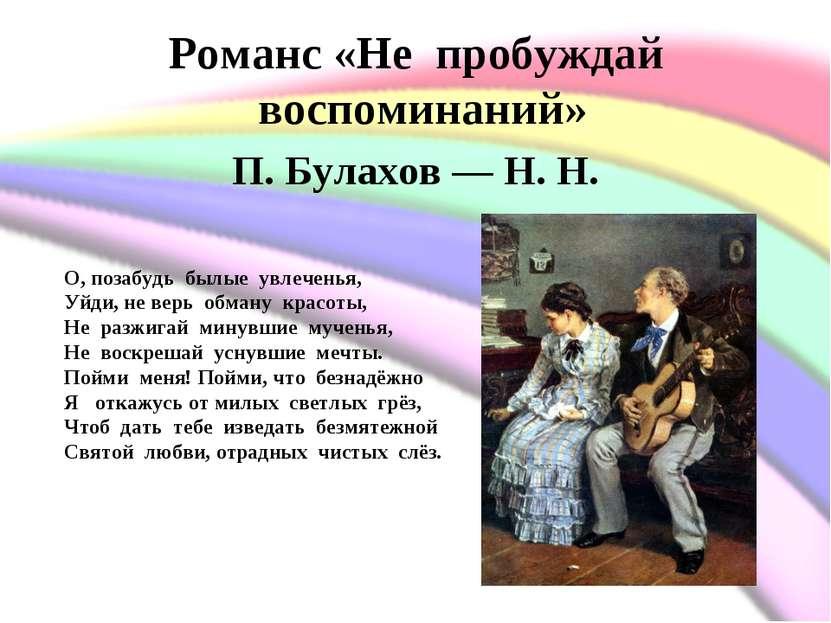 Романс «Не пробуждай воспоминаний» П. Булахов— Н. Н. О, позабудь былые у...