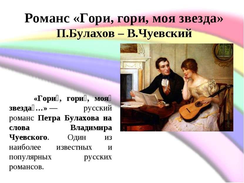 Романс «Гори, гори, моя звезда» П.Булахов – В.Чуевский «Гори , гори , моя зве...