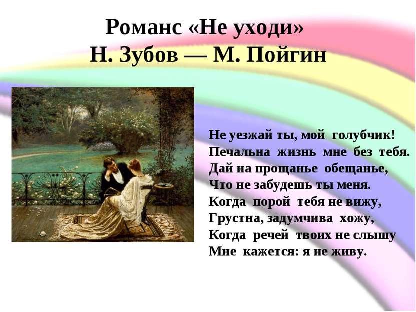 Романс «Не уходи» Н. Зубов— М. Пойгин Не уезжай ты, мой голубчик! Печальна ...