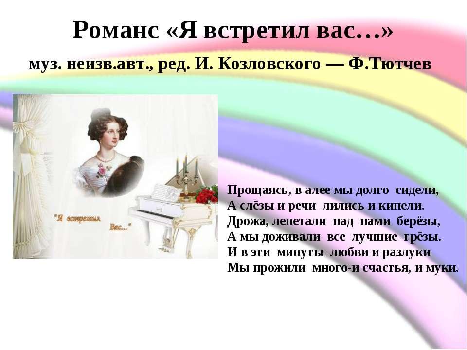 Романс «Я встретил вас…» муз. неизв.авт., ред. И. Козловского— Ф.Тютчев Прощ...