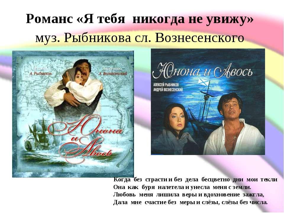 Романс «Я тебя никогда не увижу» муз. Рыбникова сл. Вознесенского Когда без...