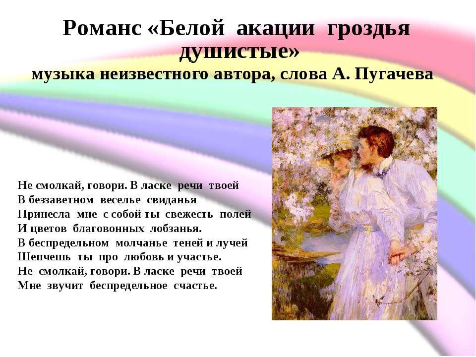 Романс «Белой акации гроздья душистые» музыка неизвестного автора, слова А...