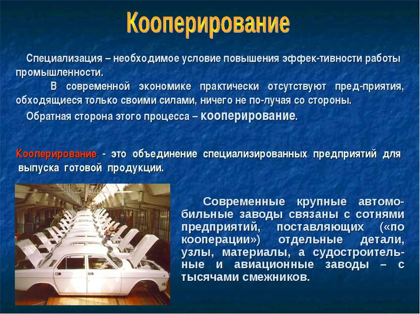 Специализация – необходимое условие повышения эффек-тивности работы промышлен...