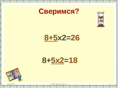 Сверимся? 8+5х2=26 8+5х2=18 * http://aida.ucoz.ru * http://aida.ucoz.ru