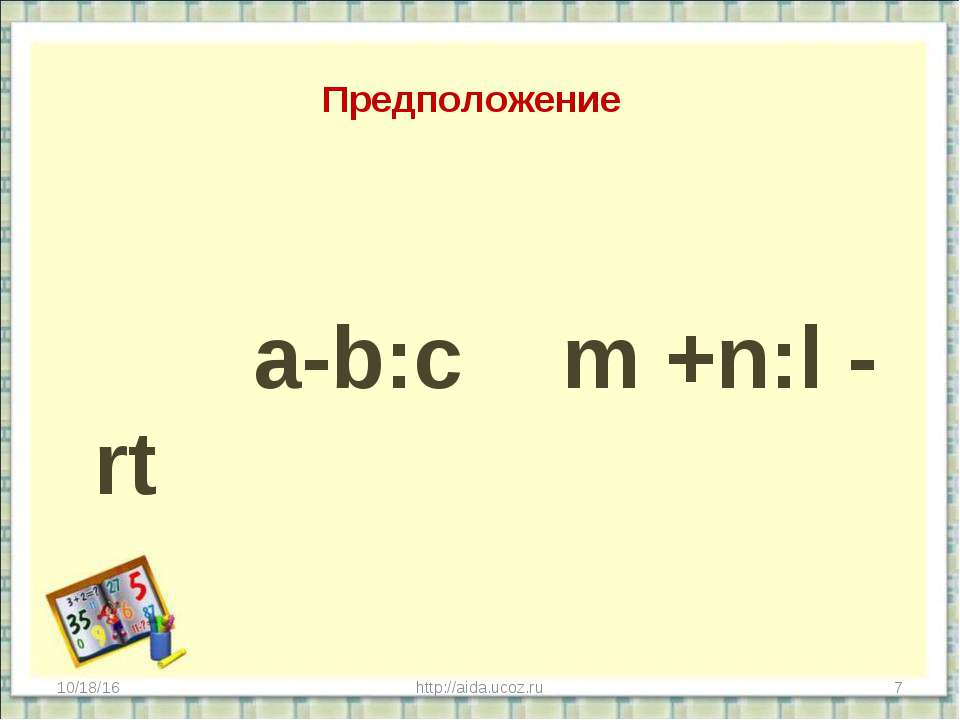 Предположение a-b:c m +n:l - rt * http://aida.ucoz.ru * http://aida.ucoz.ru