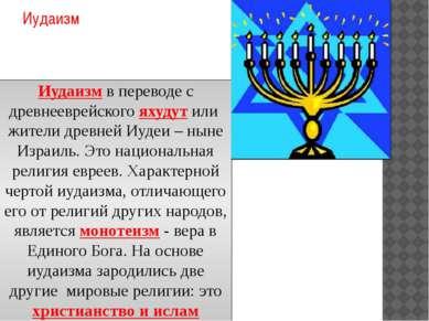 Иудаизм в переводе с древнееврейского яхудут или жители древней Иудеи – ныне ...