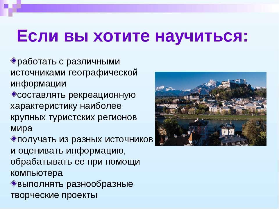 Если вы хотите научиться: работать с различными источниками географической ин...