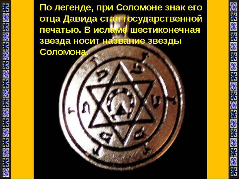 По легенде, при Соломоне знак его отца Давида стал государственной печатью. В...