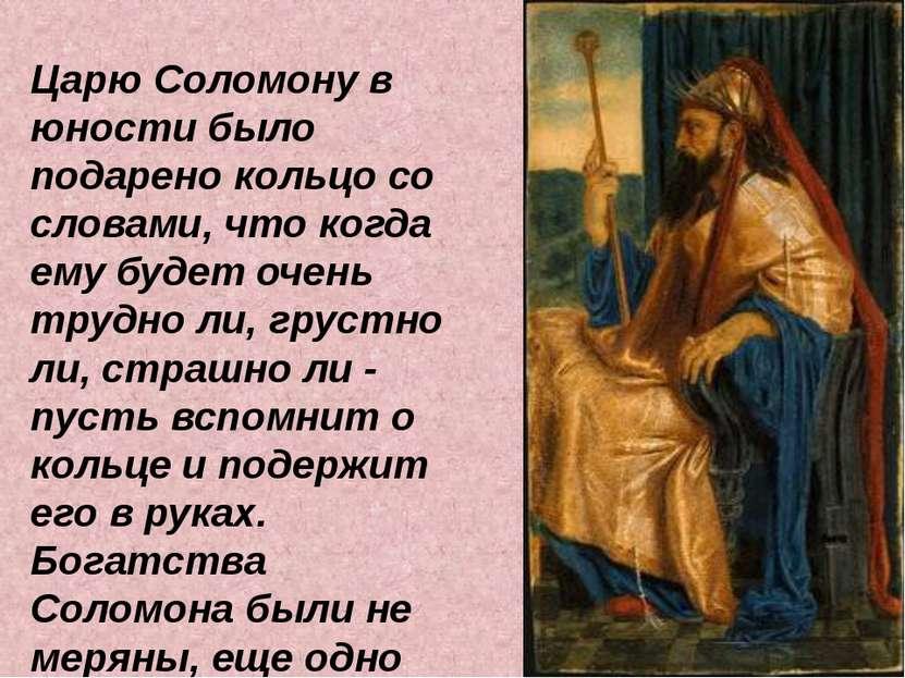 Царю Соломону в юности было подарено кольцо со словами, что когда ему будет о...