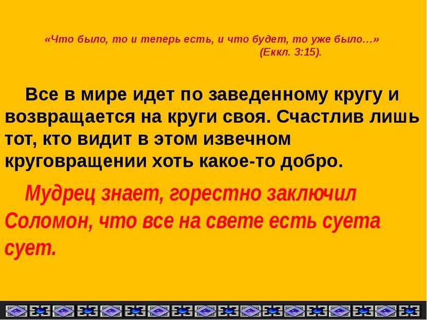 «Что было, то и теперь есть, и что будет, то уже было…» (Еккл. 3:15). Все в м...