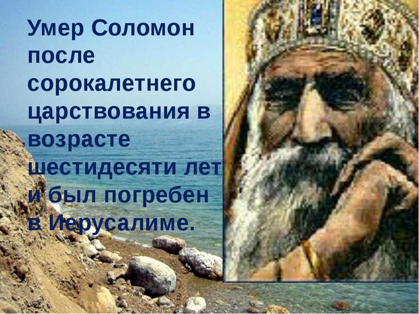 Умер Соломон после сорокалетнего царствования в возрасте шестидесяти лет и бы...