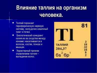Влияние таллия на организм человека. Таллий поражает периферическую нервную с...