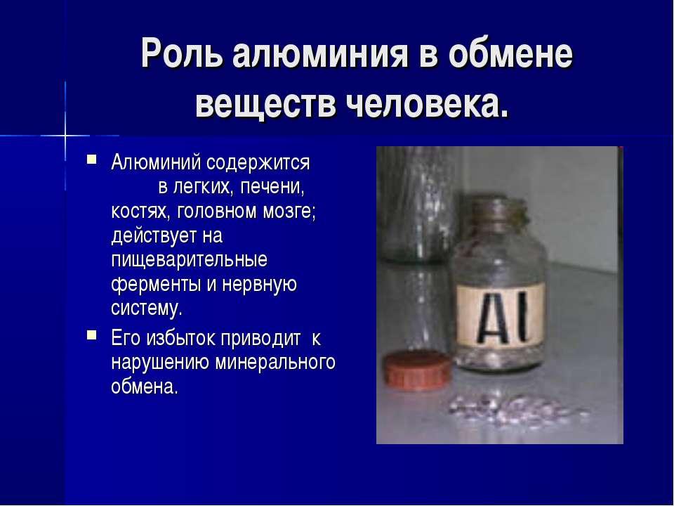 Роль алюминия в обмене веществ человека. Алюминий содержится в легких, печени...