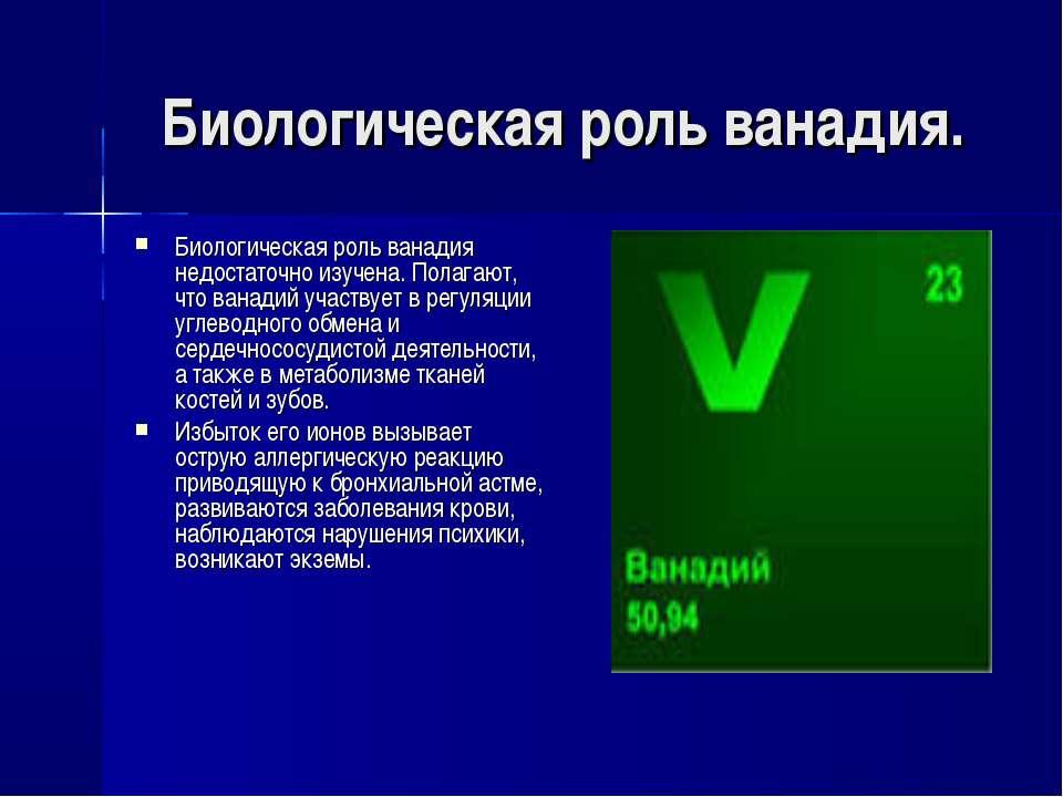 Биологическая роль ванадия. Биологическая роль ванадия недостаточно изучена. ...