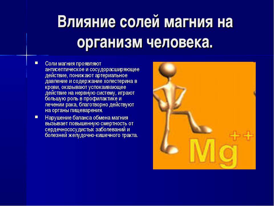 Влияние солей магния на организм человека. Соли магния проявляют антисептичес...