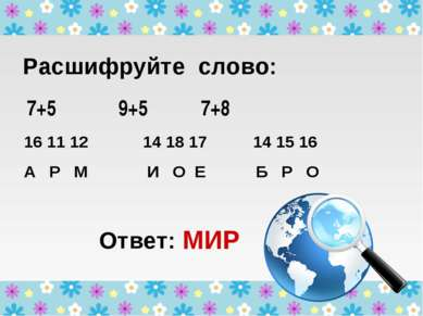 Расшифруйте слово: 7+5 9+5 7+8 16 11 12 14 18 17 14 15 16 А Р М И О Е Б Р О О...