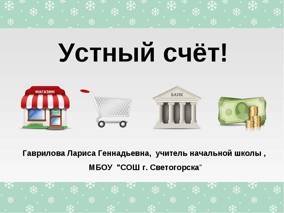 """Устный счёт! Гаврилова Лариса Геннадьевна, учитель начальной школы , МБОУ """"СО..."""