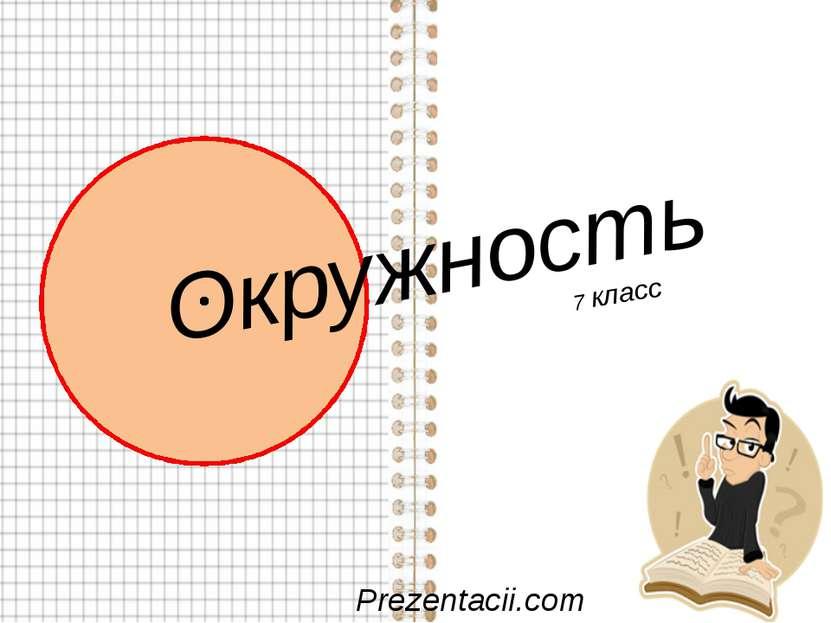 Окружность Prezentacii.com 7 класс