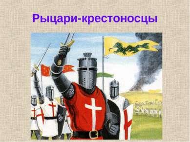 Рыцари-крестоносцы Борисова Ю.С., СОШ 13 г. Лысьва