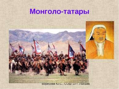 Монголо-татары Борисова Ю.С., СОШ 13 г. Лысьва