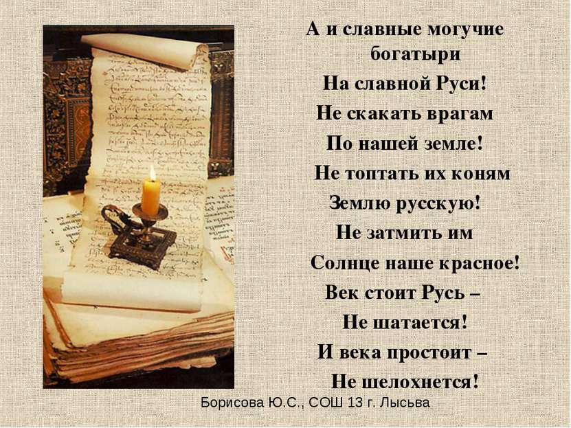 А и славные могучие богатыри На славной Руси! Не скакать врагам По нашей земл...