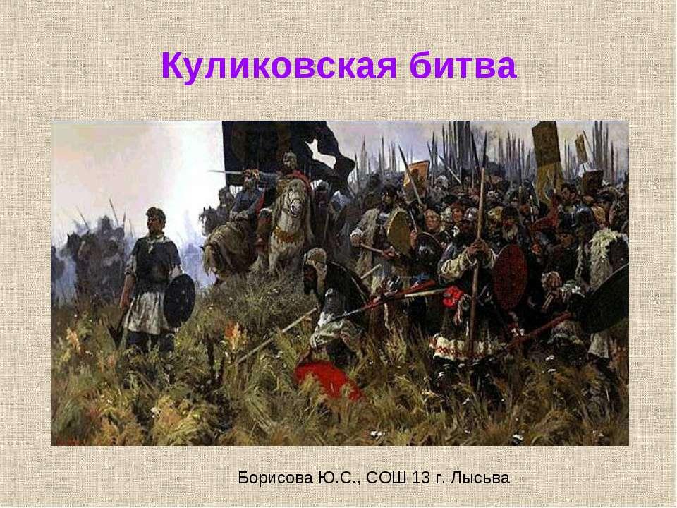 Куликовская битва Борисова Ю.С., СОШ 13 г. Лысьва