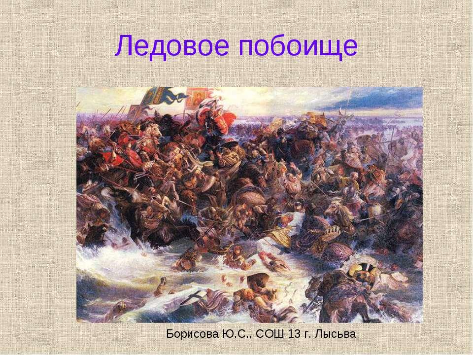 Ледовое побоище Борисова Ю.С., СОШ 13 г. Лысьва