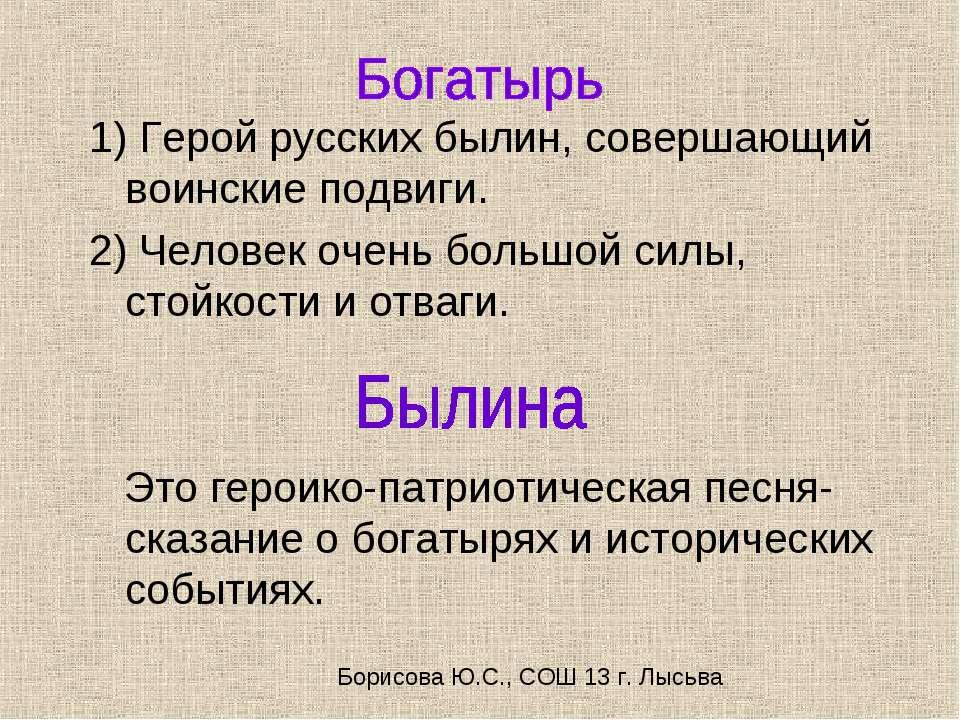 1) Герой русских былин, совершающий воинские подвиги. 2) Человек очень большо...