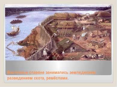 Восточные славяне занимались земледелием, разведением скота, ремёслами.