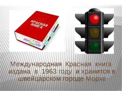 Международная Красная книга издана в 1963 году и хранится в швейцарском город...