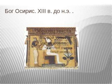 Бог Осирис. XIII в. до н.э. .